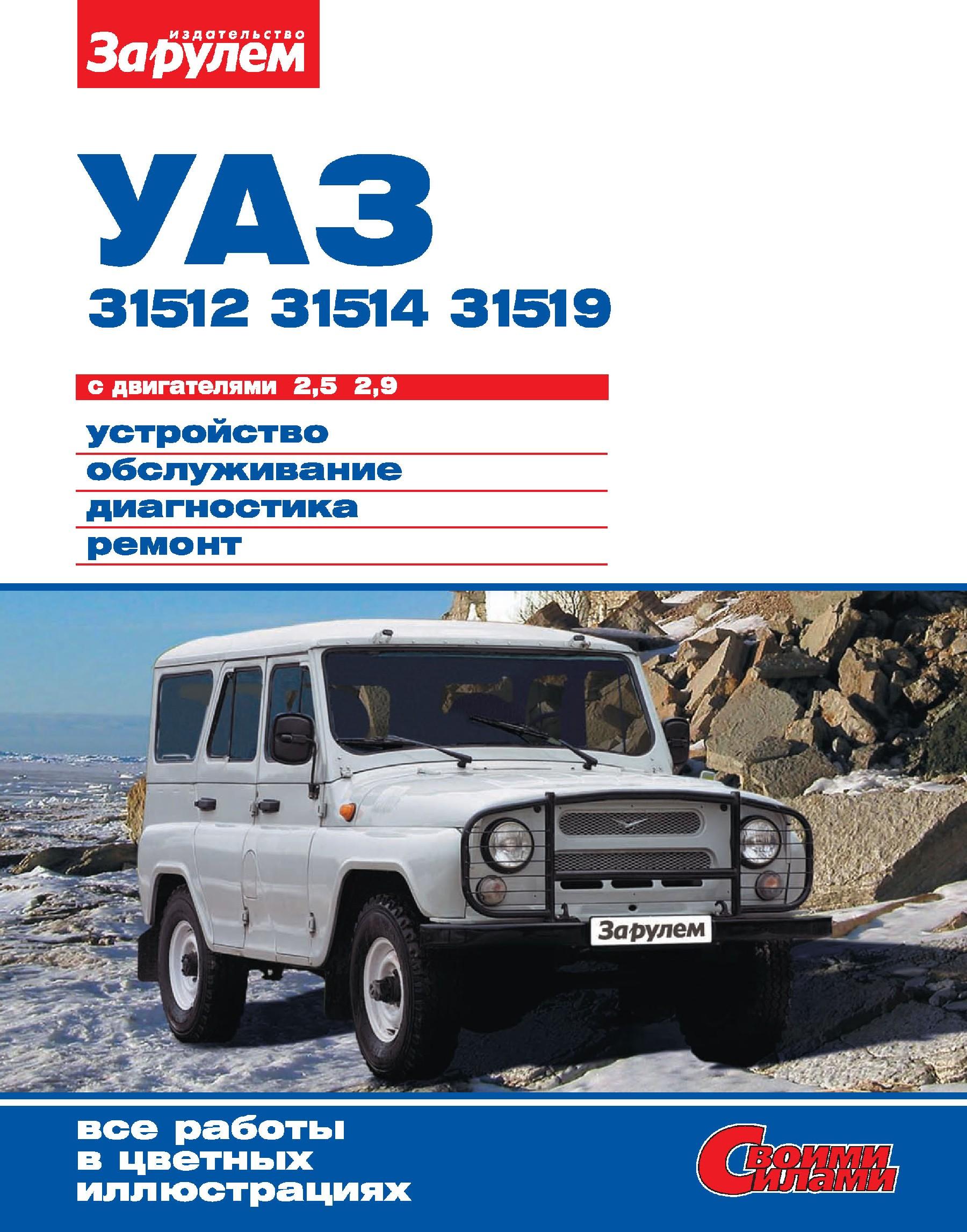 УАЗ-31512, -31514, -31519 с двигателями 2,5; 2,9. Устройство, обслуживание, диагностика, ремонт. Иллюстрированное руководство