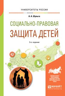 Социально-правовая защита детей 2-е изд., пер. и доп. Учебное пособие для академического бакалавриата