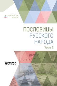 Пословицы русского народа в 2 ч. Часть 2