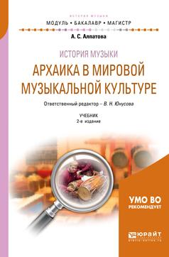 История музыки. Архаика в мировой музыкальной культуре 2-е изд. Учебник для вузов