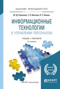Информационные технологии в управлении персоналом 3-е изд., пер. и доп. Учебник и практикум для прикладного бакалавриата