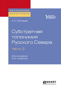 Субстратная топонимия Русского Севера в 4 ч. Часть 3 2-е изд. Монография