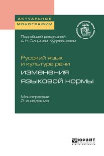 Русский язык и культура речи: изменения языковой нормы 2-е изд. Монография