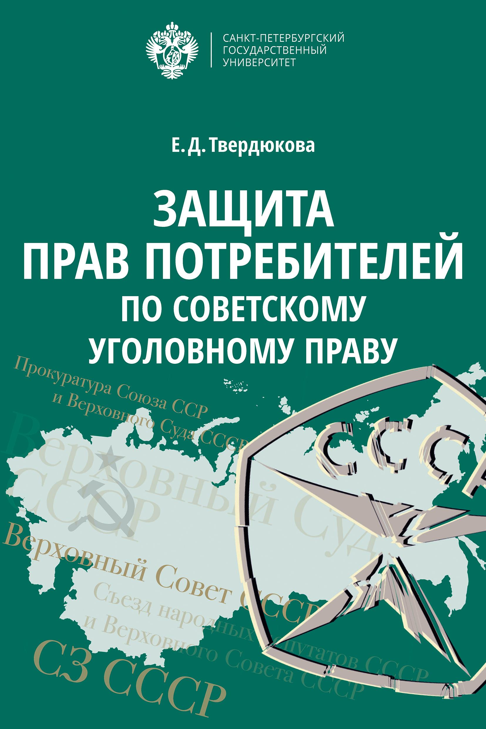 Защита прав потребителей по советскому уголовному праву