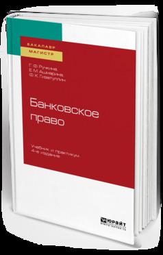 Банковское право 4-е изд., пер. и доп. Учебник и практикум для бакалавриата и магистратуры
