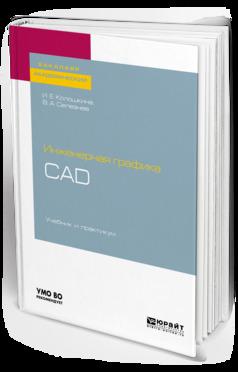 Инженерная графика. Cad. Учебник и практикум для академического бакалавриата