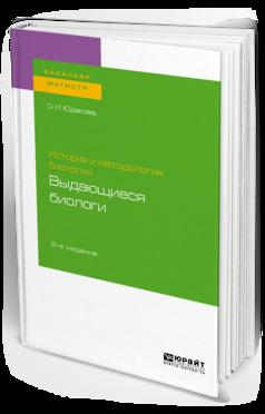 История и методология биологии: выдающиеся биологи 2-е изд. Учебное пособие для бакалавриата и магистратуры