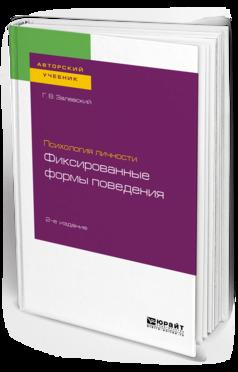 Психология личности: фиксированные формы поведения 2-е изд. Учебное пособие для бакалавриата и специалитета