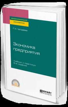 Экономика предприятия 5-е изд., пер. и доп. Учебник и практикум для СПО