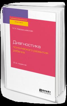 Диагностика психического развития ребенка 2-е изд., испр. и доп. Практическое пособие