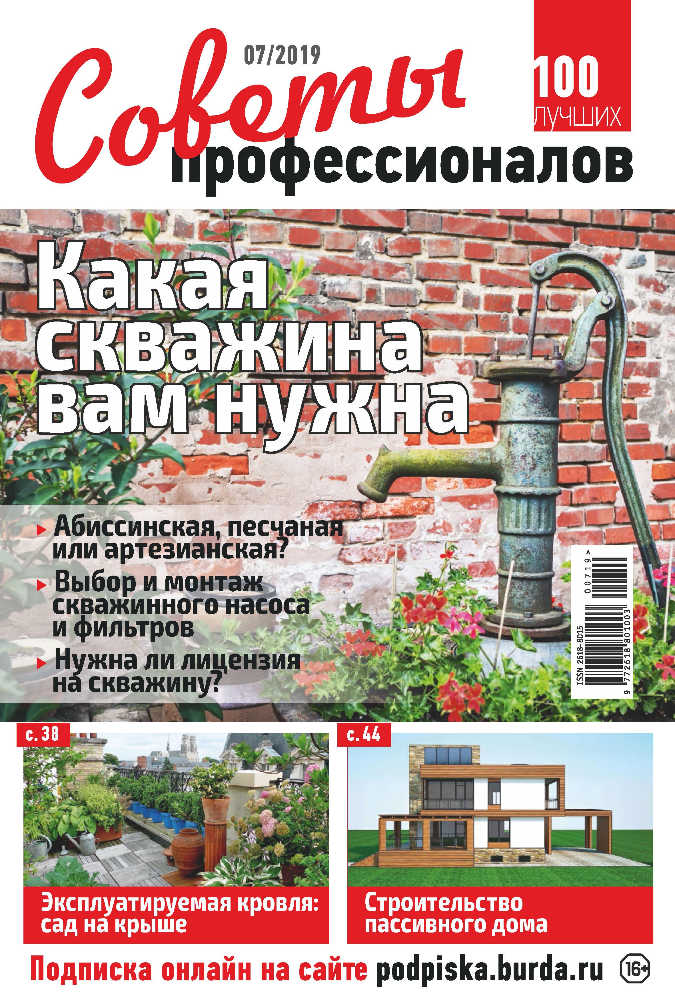 Советы профессионалов №07/2019