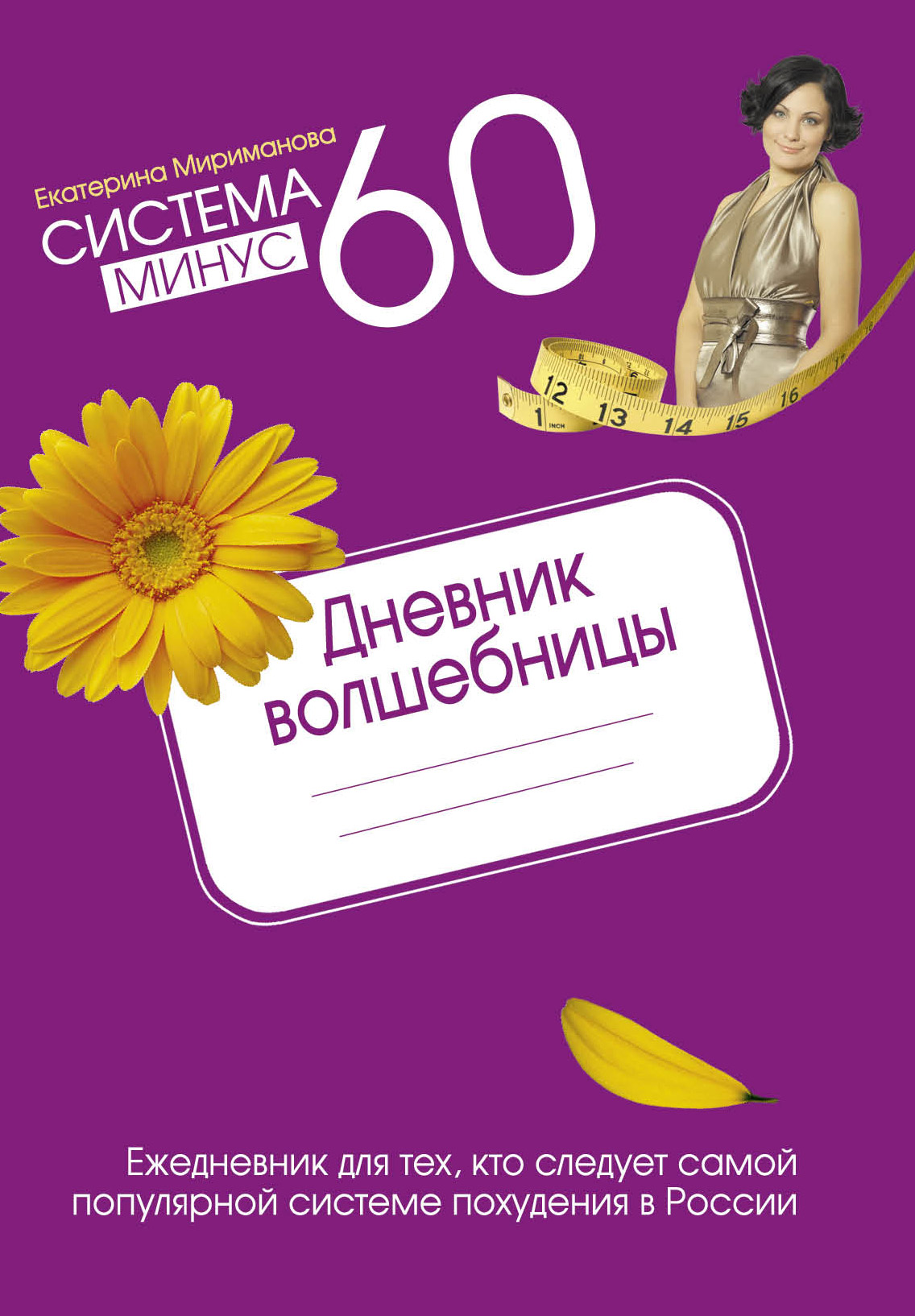 Система минус 60. Дневник волшебницы 2012