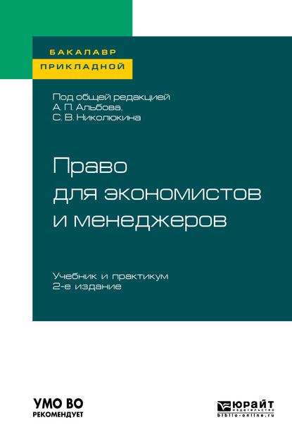 Право для экономистов и менеджеров 2-е изд. Учебник и практикум для прикладного бакалавриата