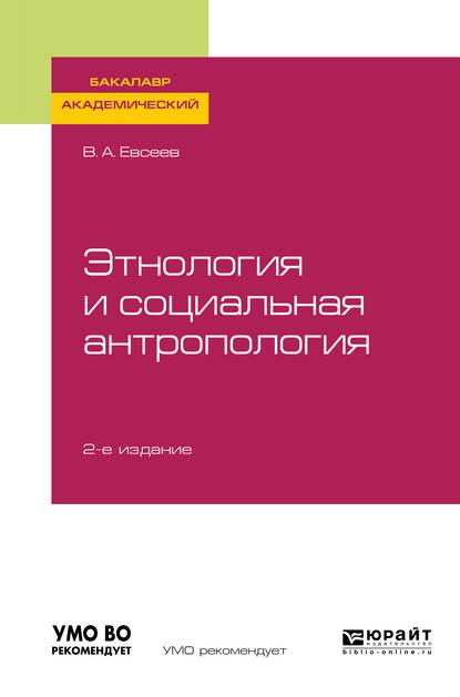 Этнология и социальная антропология 2-е изд., испр. и доп. Учебное пособие для академического бакалавриата