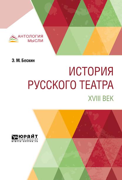 История русского театра. XVIII век