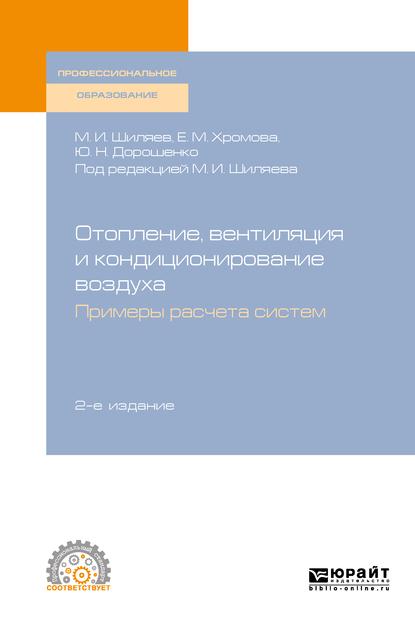 Отопление, вентиляция и кондиционирование воздуха. Примеры расчета систем 2-е изд., испр. и доп. Учебное пособие для СПО