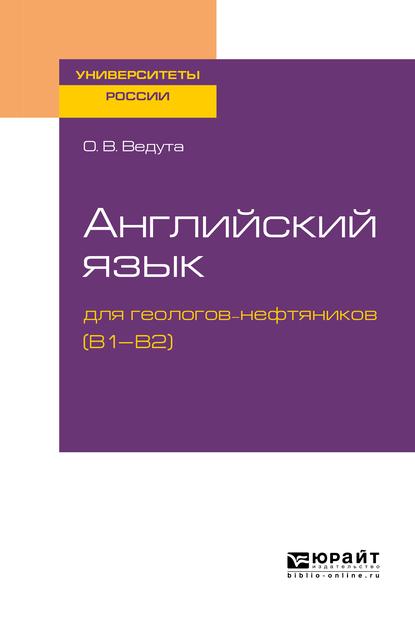 Английский язык для геологов-нефтяников (b1–b2). Учебное пособие для вузов