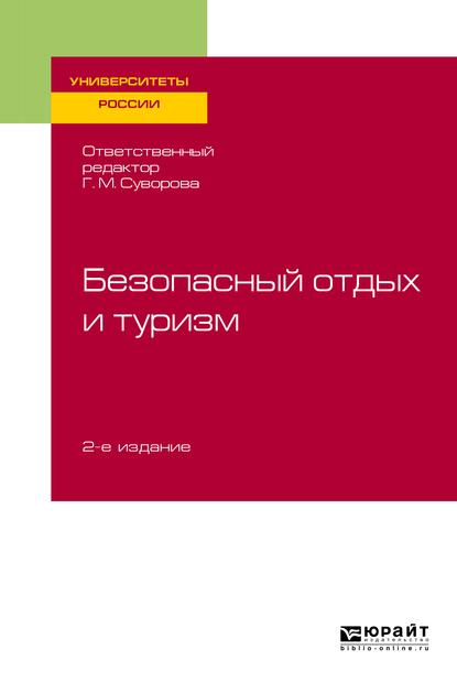 Безопасный отдых и туризм 2-е изд., испр. и доп. Учебное пособие для академического бакалавриата