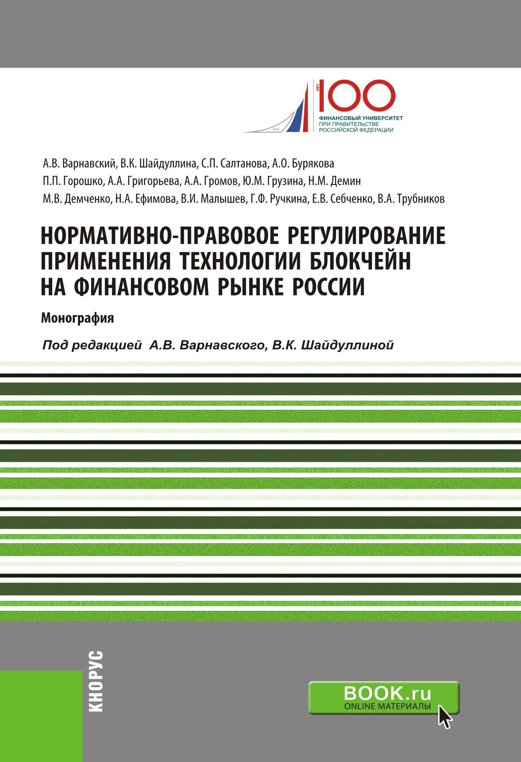 Нормативно-правовое регулирование применения технологии блокчейн на финансовом рынке России