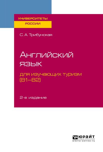 Английский язык для изучающих туризм (B1-B2) 2-е изд., пер. и доп. Учебное пособие для вузов