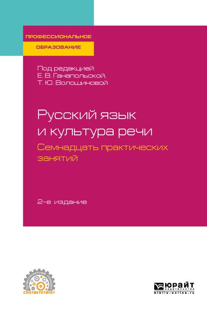 Русский язык и культура речи. Семнадцать практических занятий 2-е изд., испр. и доп. Учебное пособие для СПО