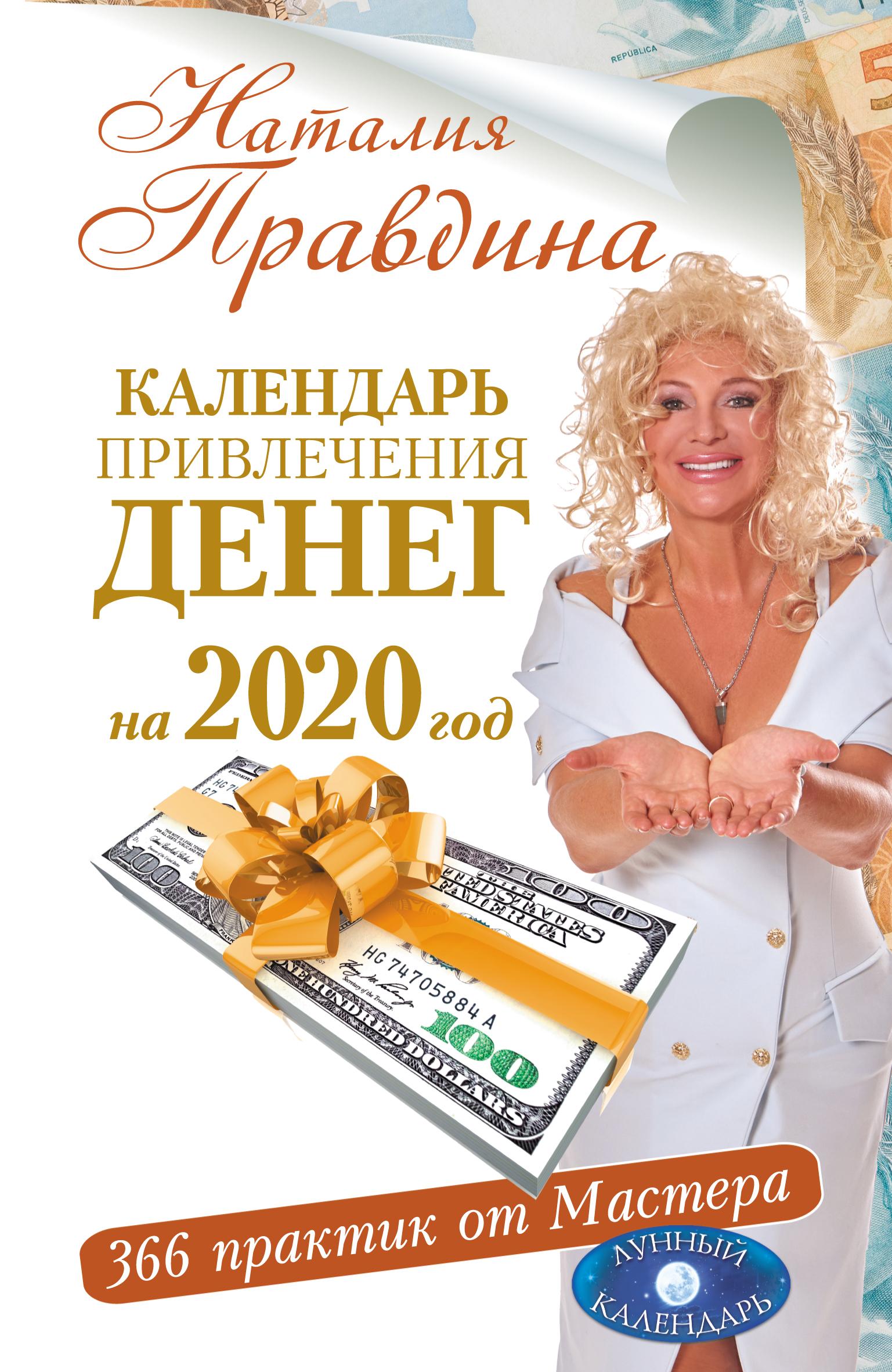 Календарь привлечения денег на 2020 год. 366 практик от Мастера. Лунный календарь
