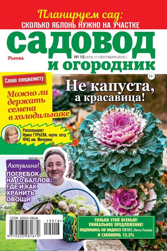 Садовод и Огородник 18-2019