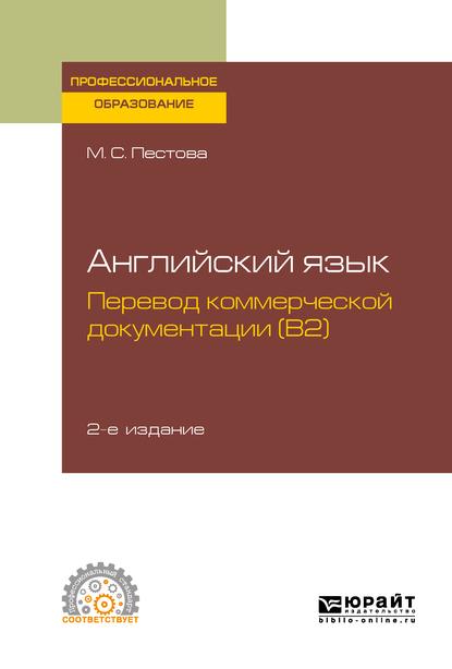 Английский язык: перевод коммерческой документации (b2) 2-е изд., испр. и доп. Учебное пособие для СПО