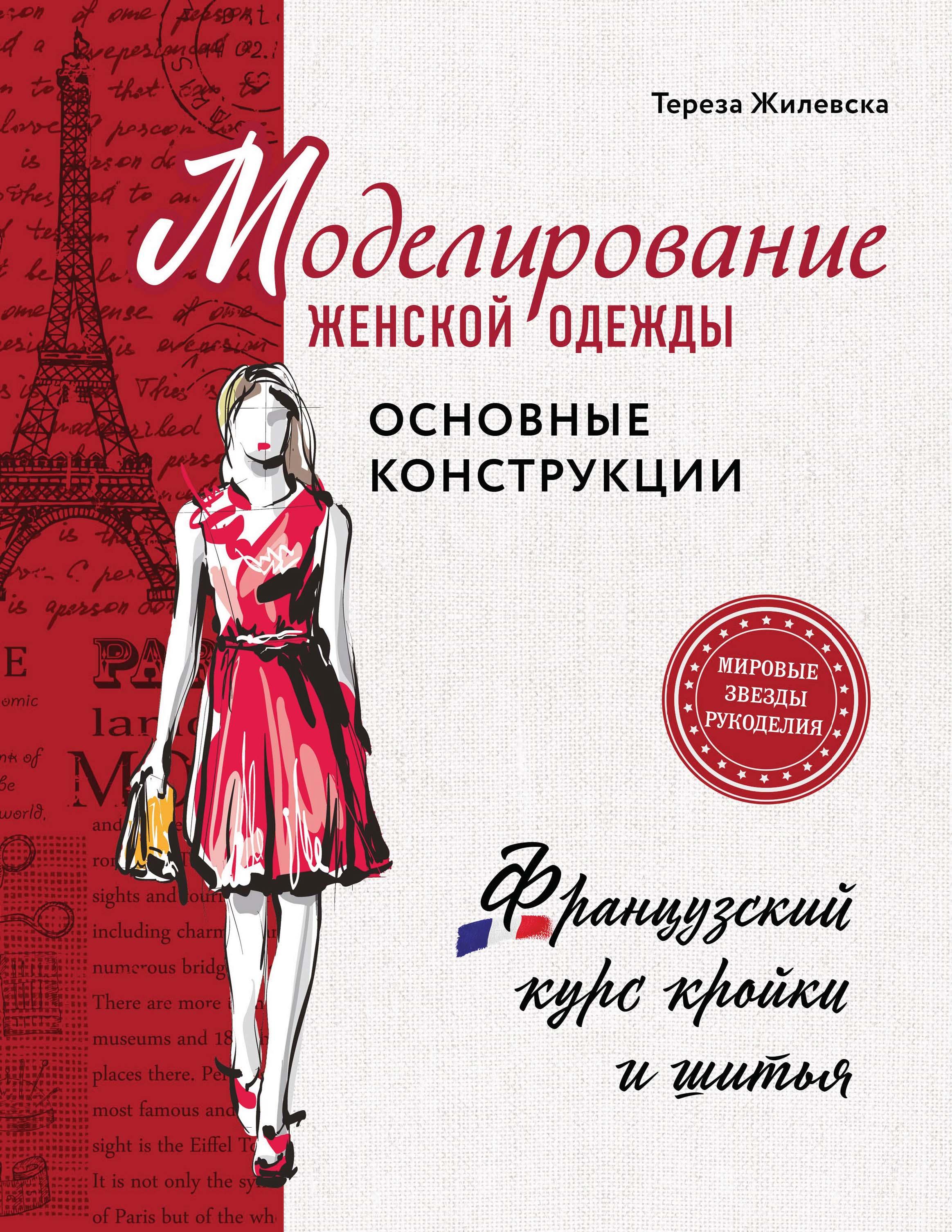 Моделирование женской одежды: основные конструкции