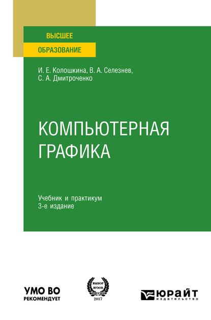 Компьютерная графика 3-е изд., испр. и доп. Учебник и практикум для вузов