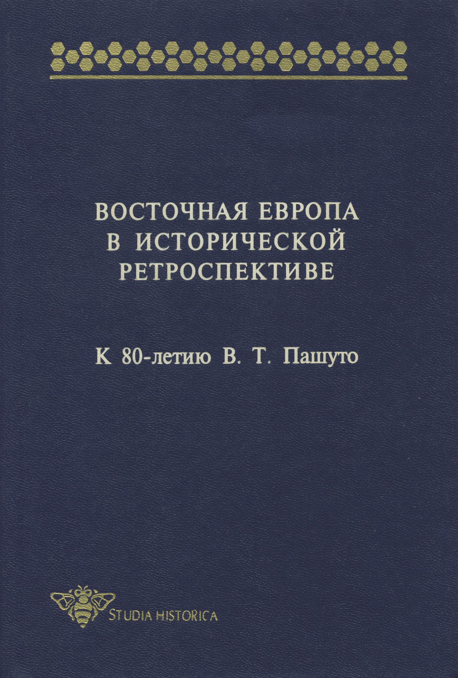 Восточная Европа в исторической ретроспективе. К 80-летию В. Т. Пашуто