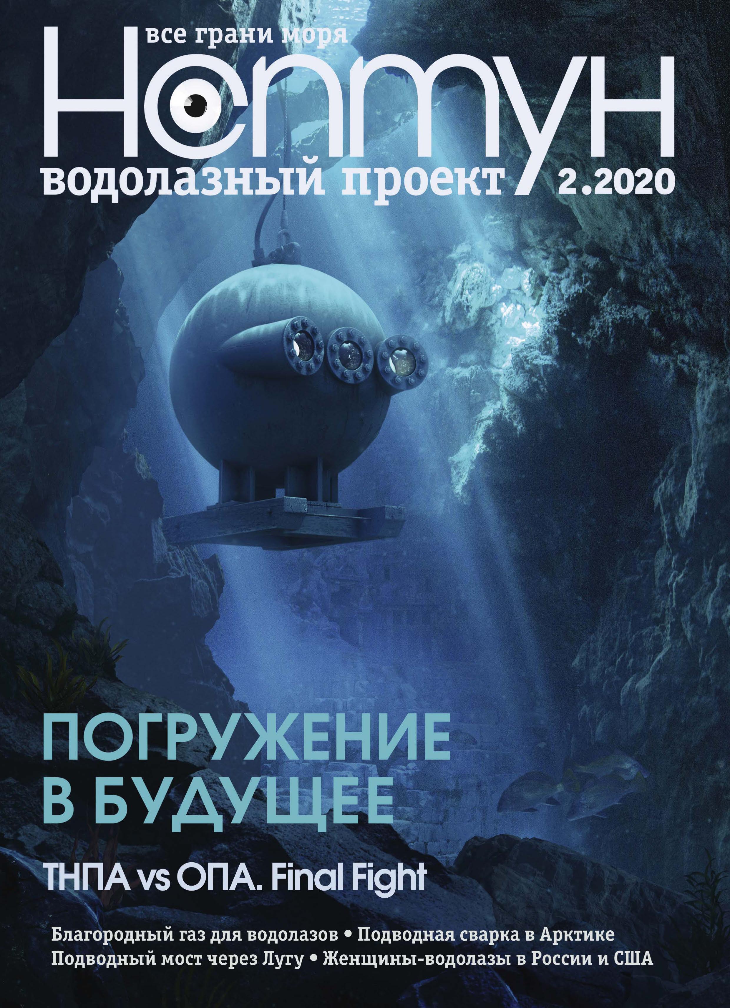 Нептун №2\/2020