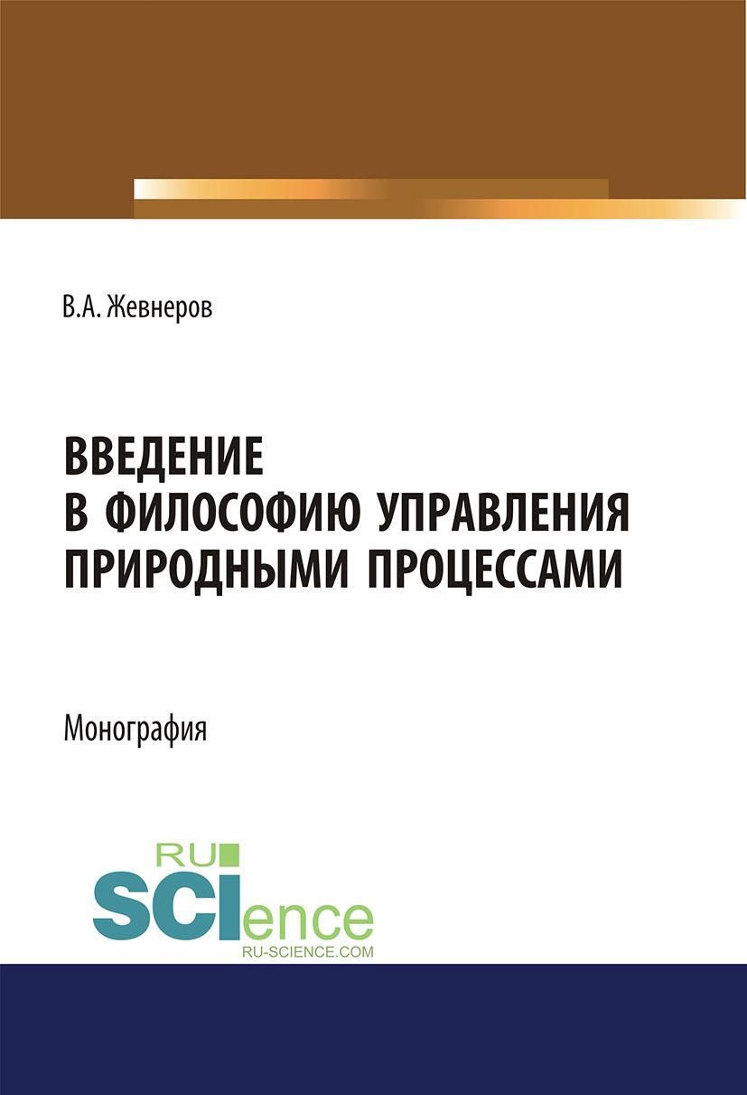 Введение в философию управления природными процессами