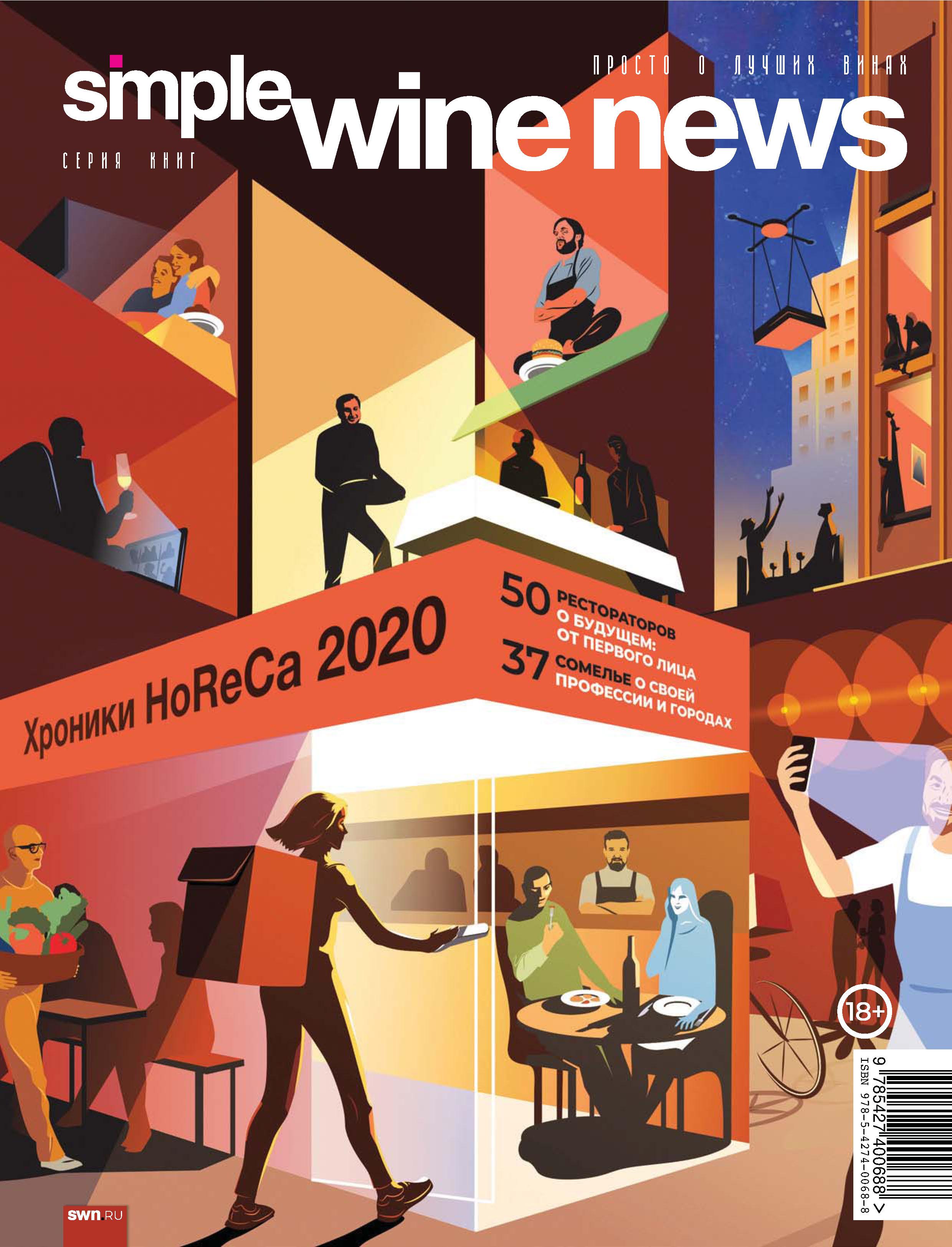 Хроники HoReCa 2020