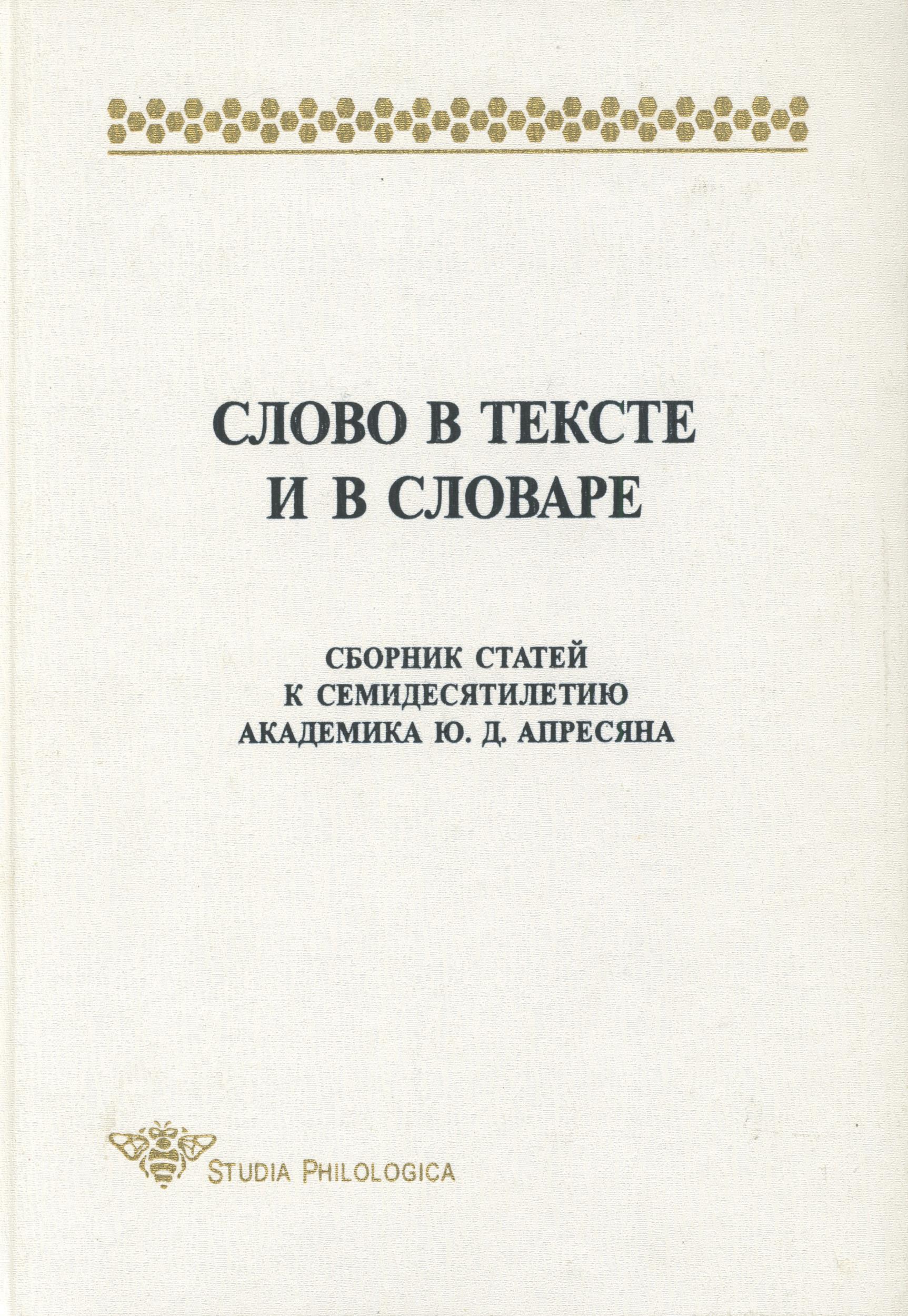 Слово в тексте и в словаре. Сборник статей к семидесятилетию академика Ю. Д. Апресяна