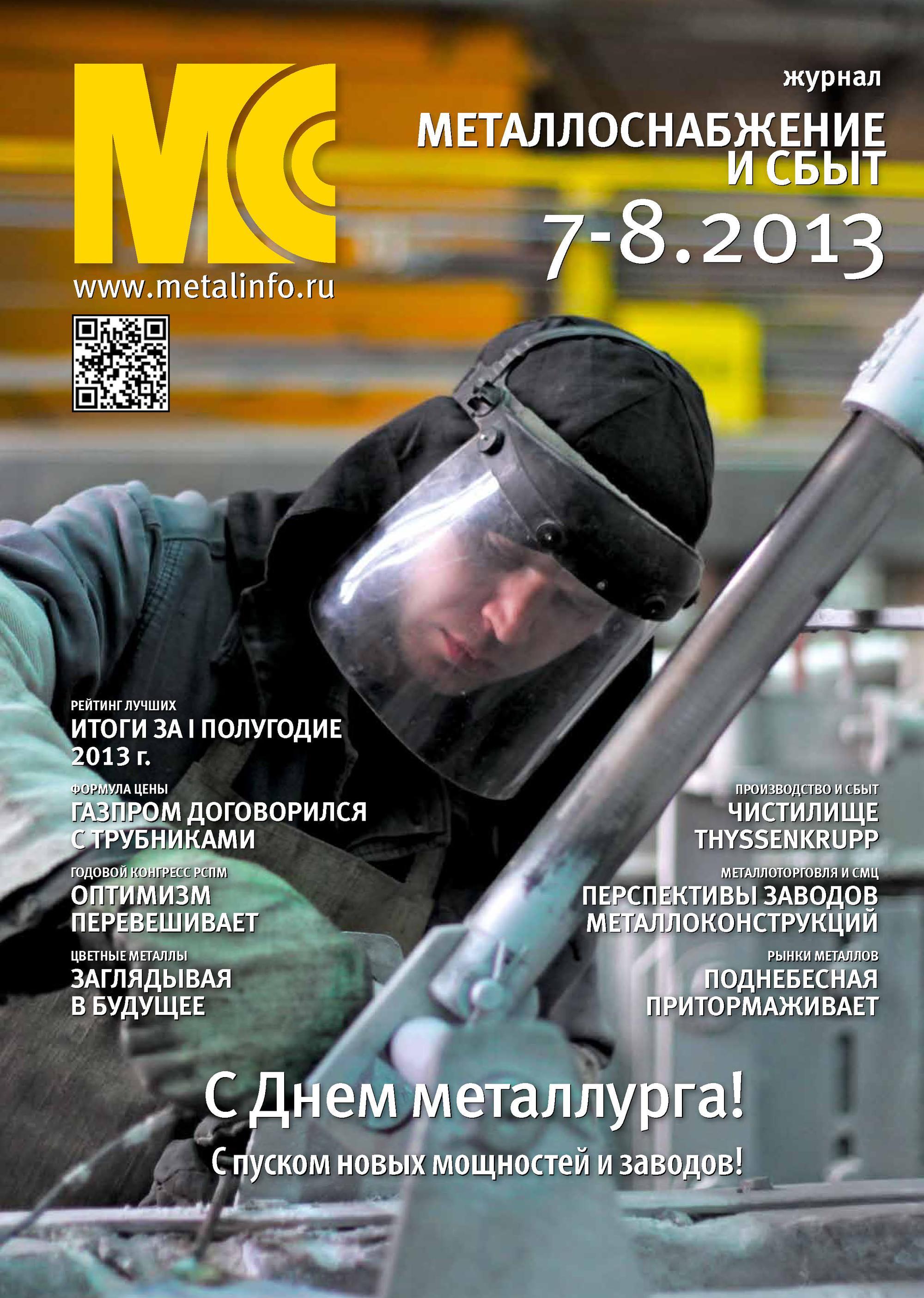 Металлоснабжение и сбыт №07-08/2013