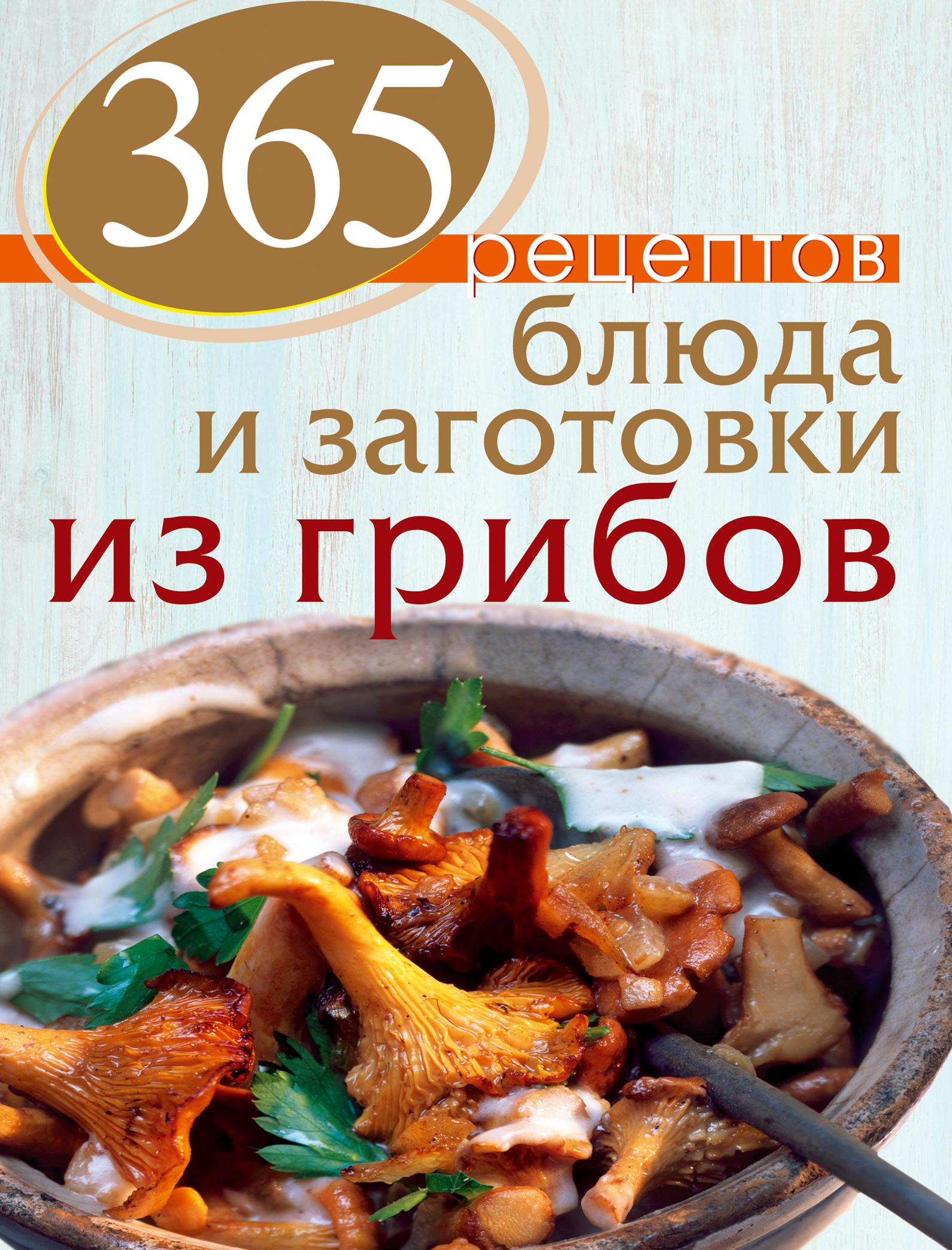 Блюда и заготовки из грибов