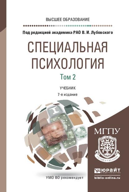Специальная психология в 2 т. Том 2 7-е изд., пер. и доп. Учебник для вузов