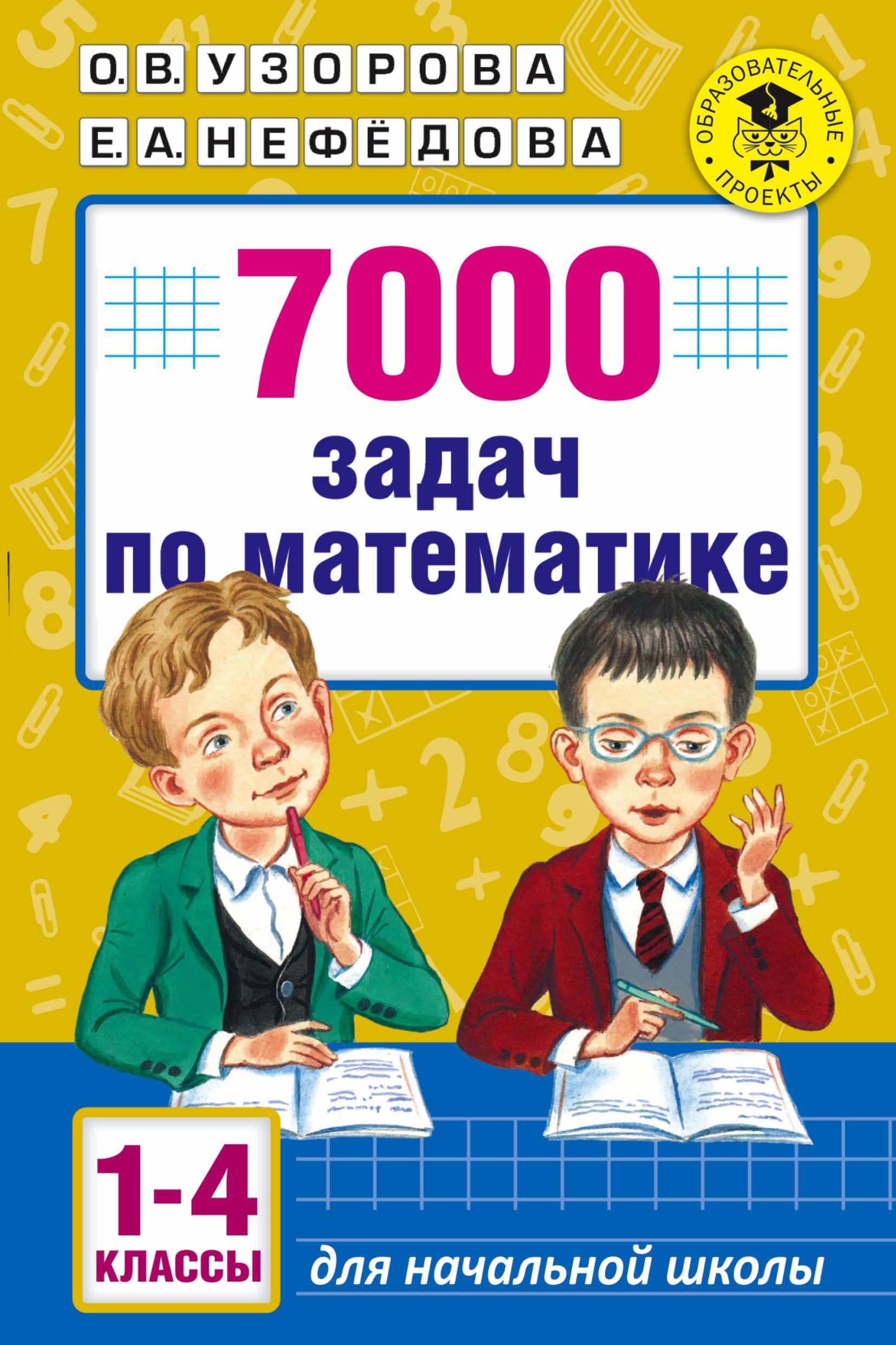 7000 задач по математике. 1-4 классы