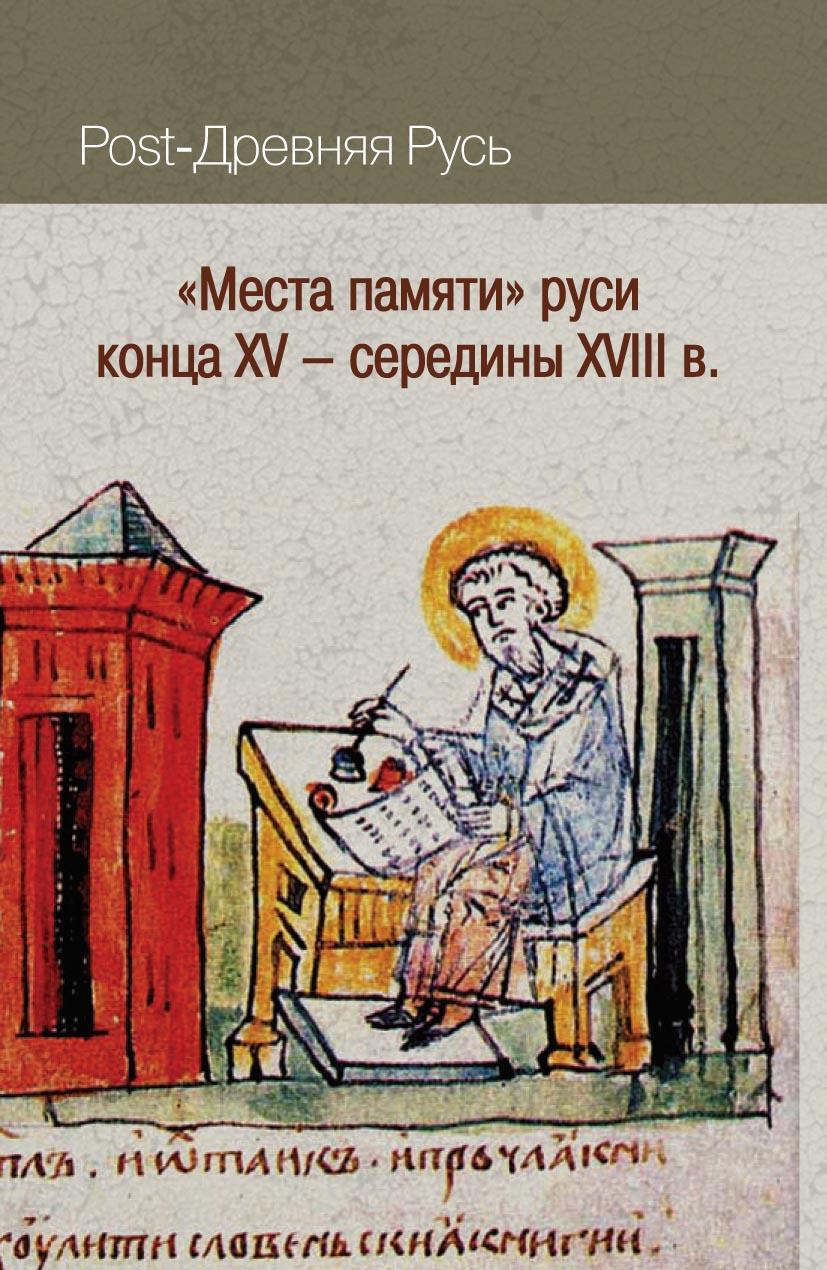 «Места памяти» Руси конца XV – середины XVIII в.