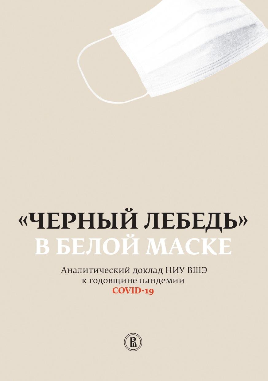 «Черный лебедь» в белой маске. Аналитический доклад НИУ ВШЭ к годовщине пандемии COVID-19