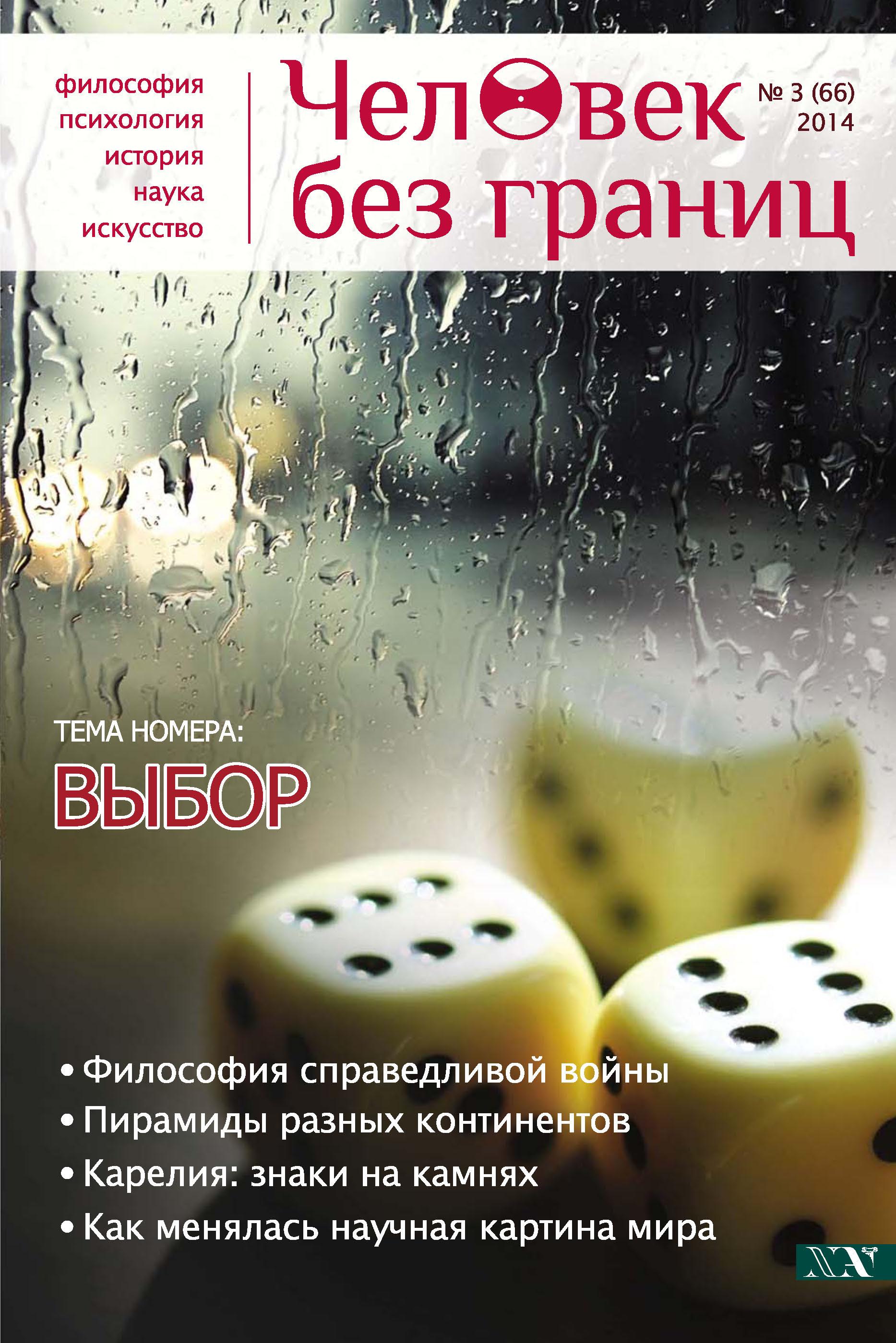 Журнал «Человек без границ» №3 (66) 2014