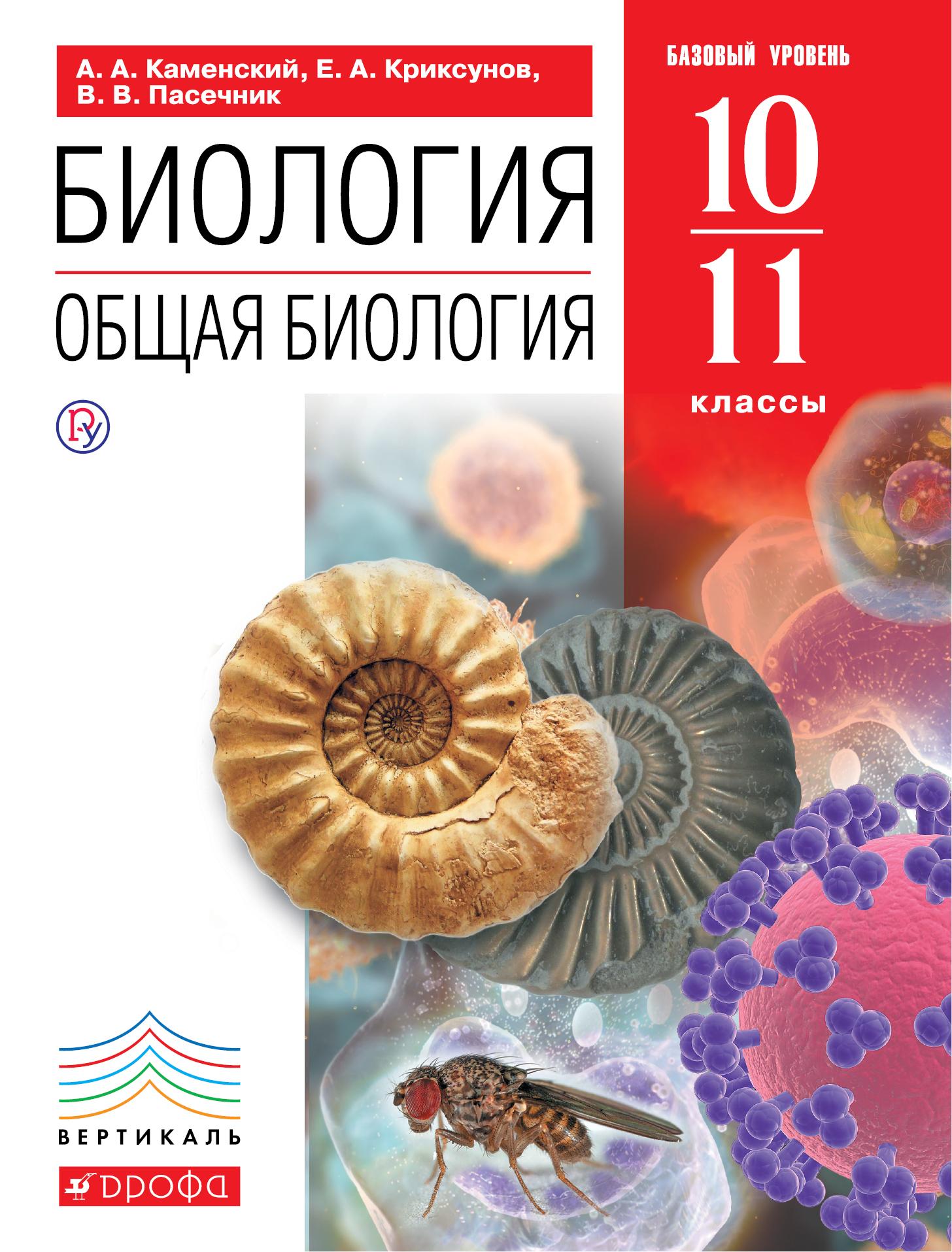Биология. Общая биология.10–11 классы
