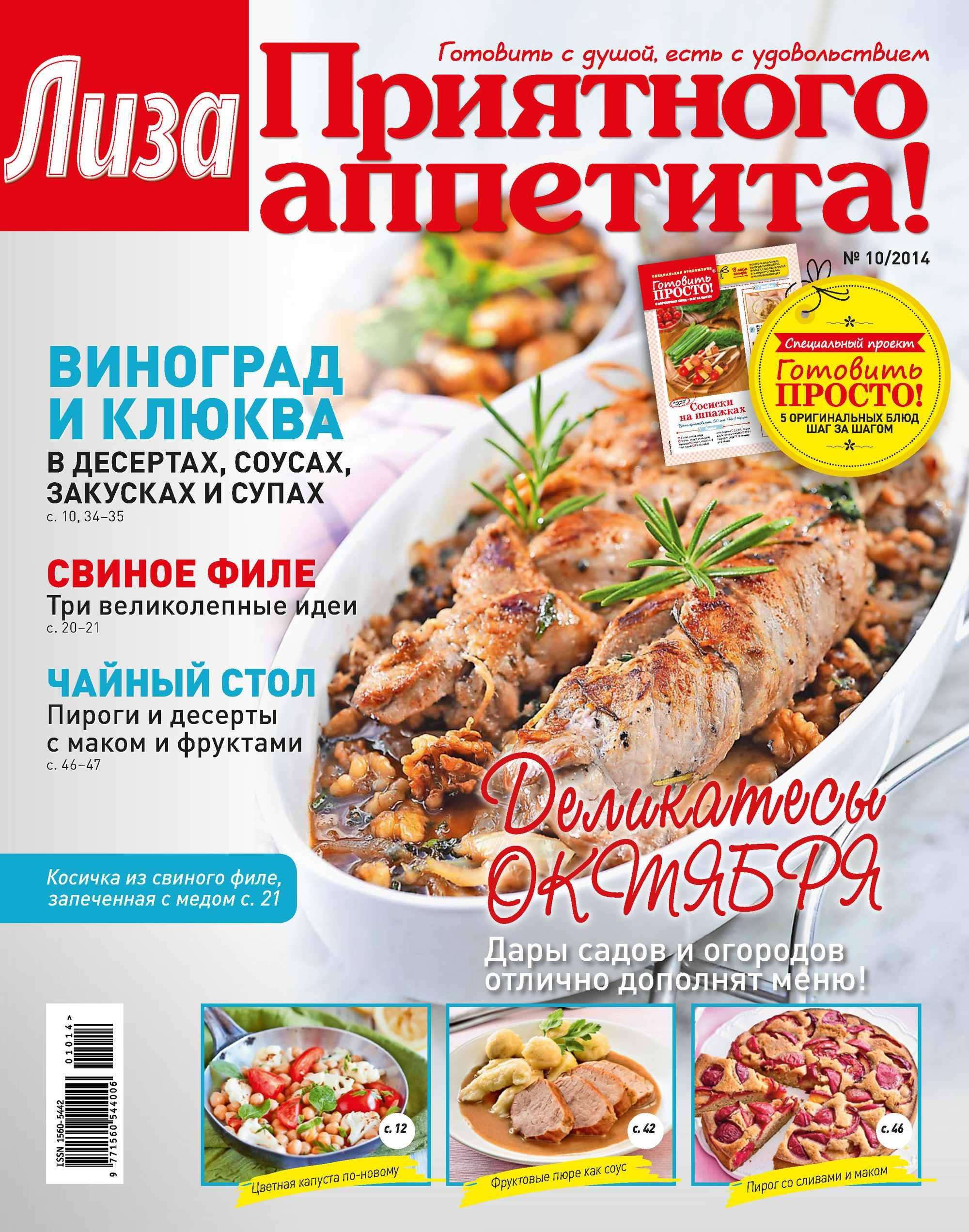 Журнал «Лиза. Приятного аппетита» №10\/2014