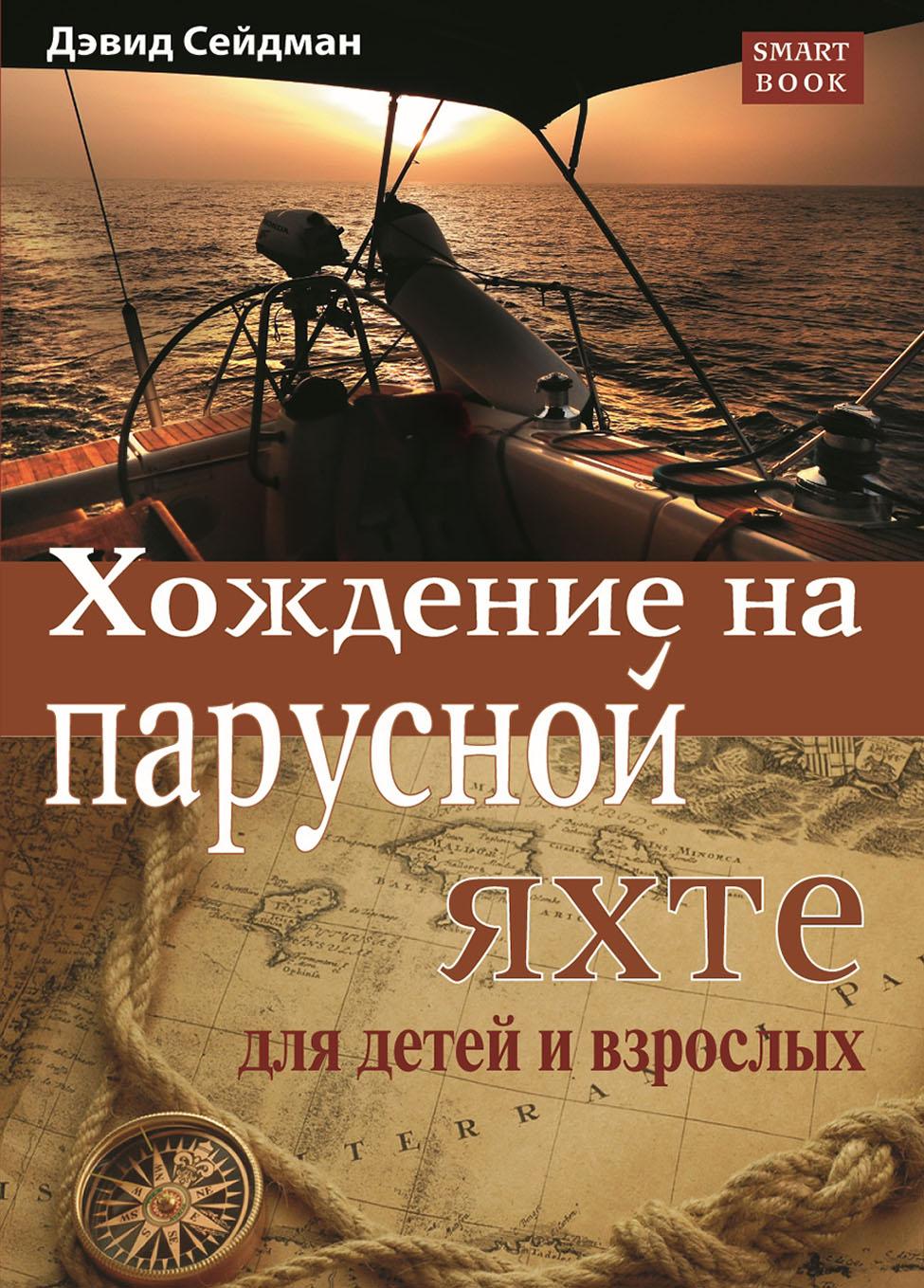 Хождение на парусной яхте для детей и взрослых