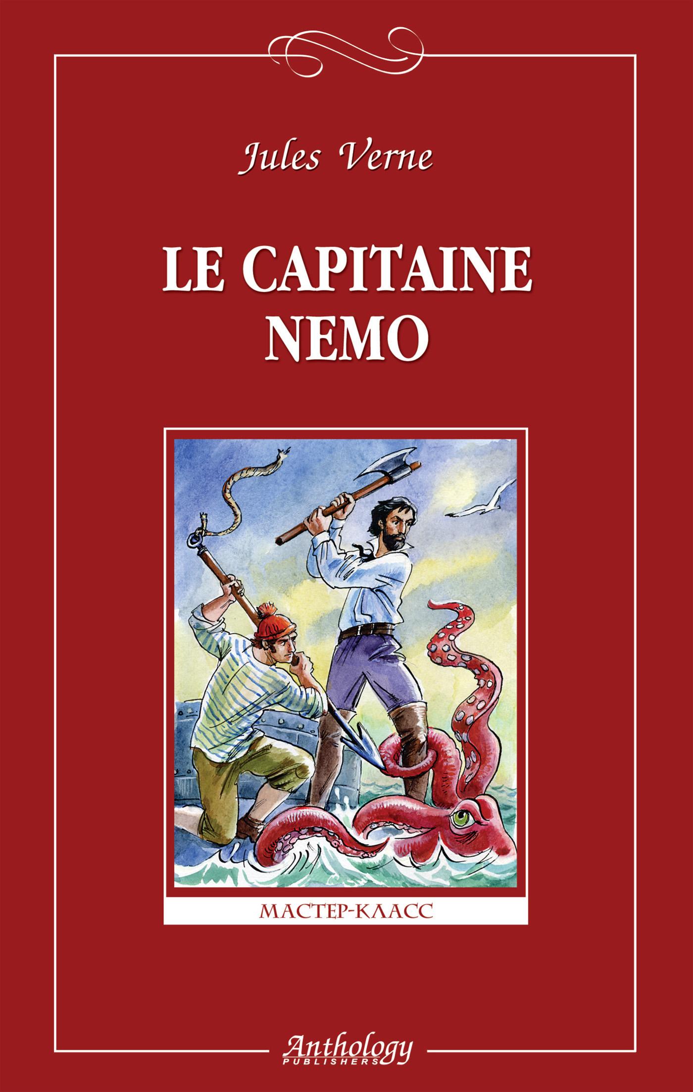 Le capitaine Nemo / Капитан Немо
