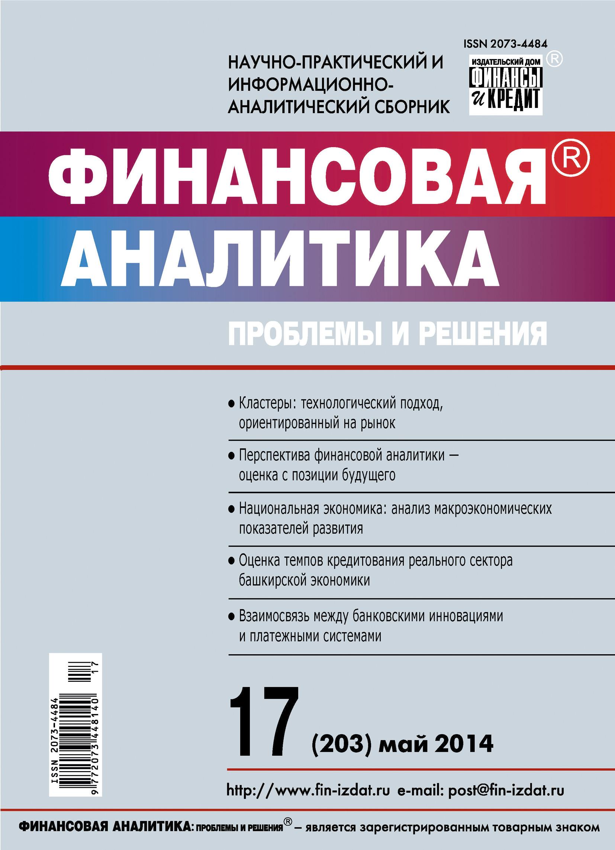 Финансовая аналитика: проблемы и решения № 17 (203) 2014