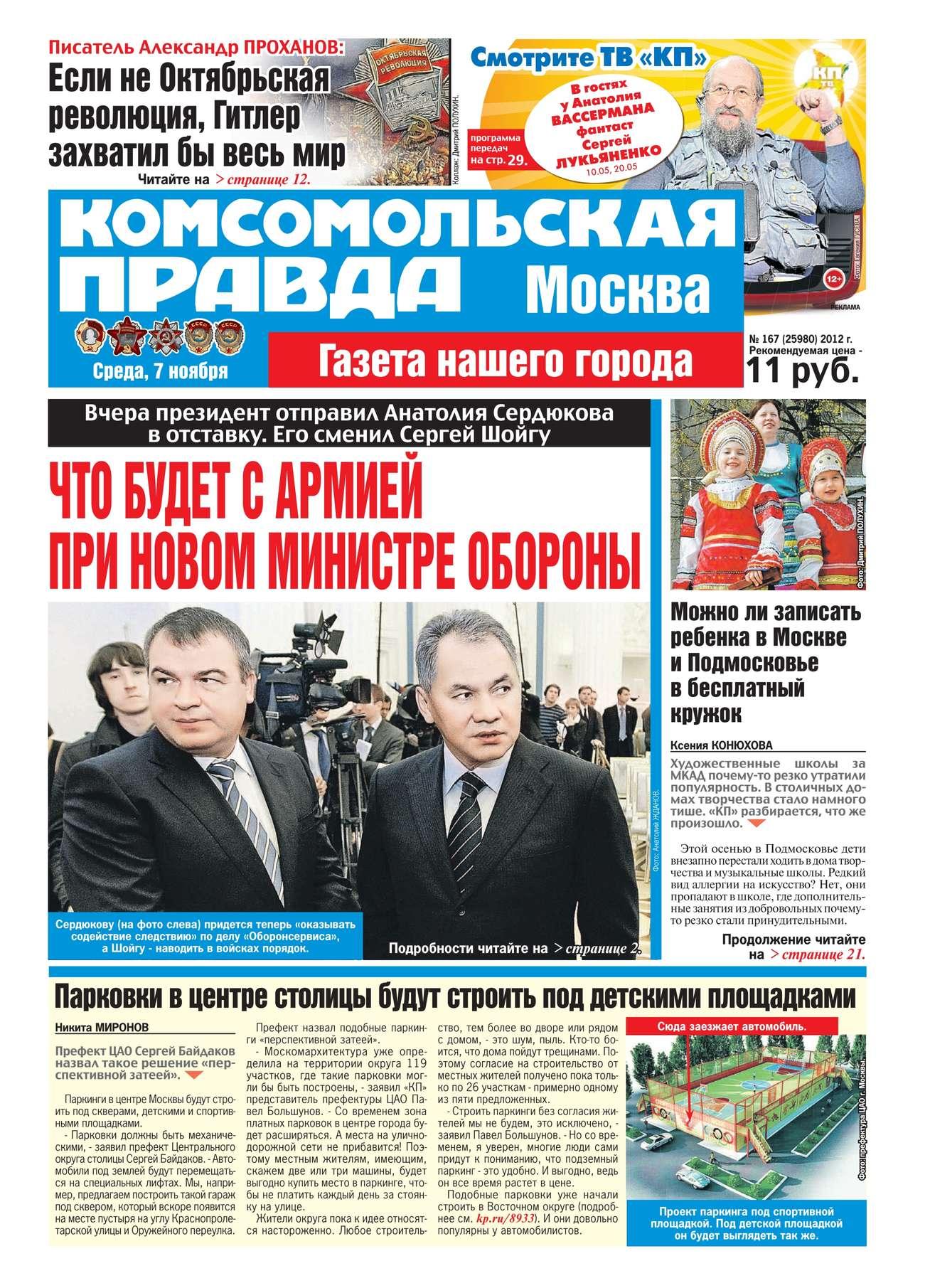Комсомольская Правда. Москва 167-11-2012