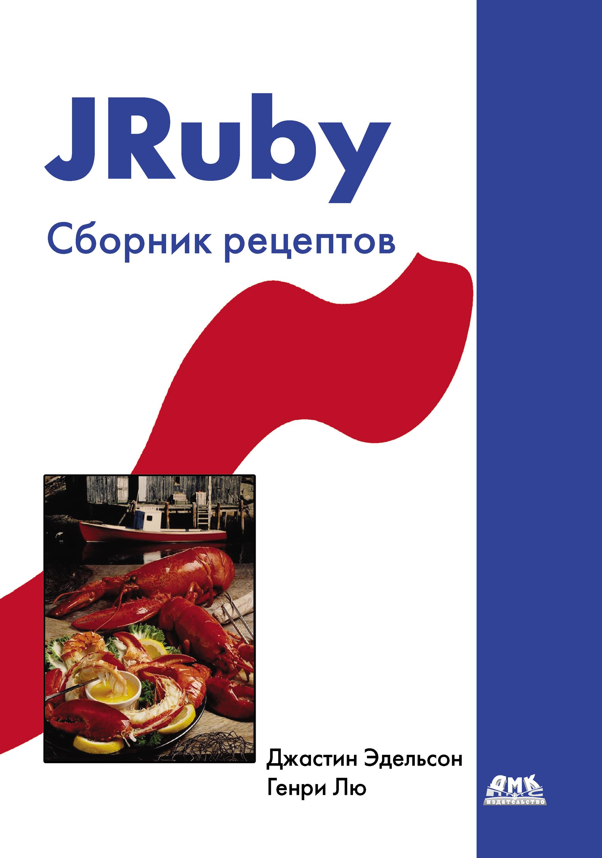 JRuby. Сборник рецептов