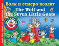 Волк и семеро козлят \/ The Wolf and the Seven Little Goats. Книга для чтения на английском языке